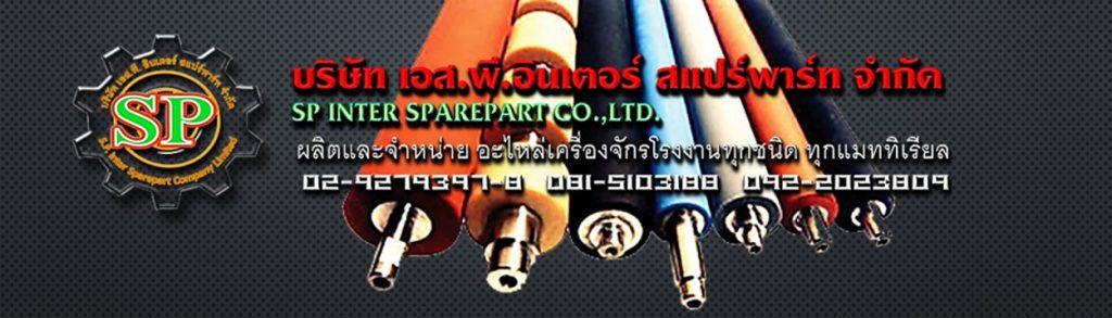 SP Inter Spare Part